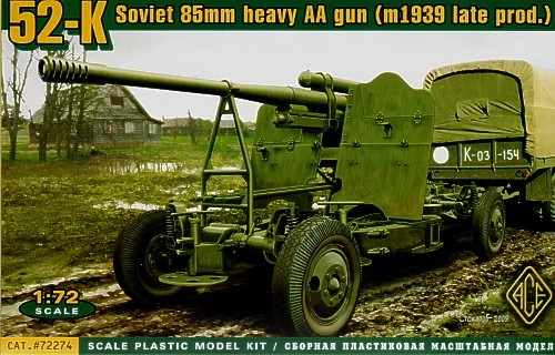 ACE 72274 Soviet 85mm heavy AA GUN 85M1939 LATE PROD.)